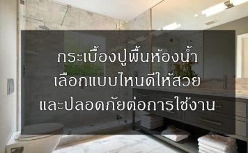 กระเบื้องปูพื้นห้องน้ำ-เลือกแบบไหนดีให้สวยและปลอดภัยต่อการใช้งาน