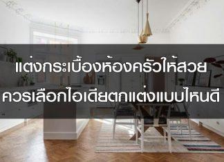 ตกแต่งกระเบื้องห้องครัวให้สวย-ควรเลือกแต่งแบบไหนดี